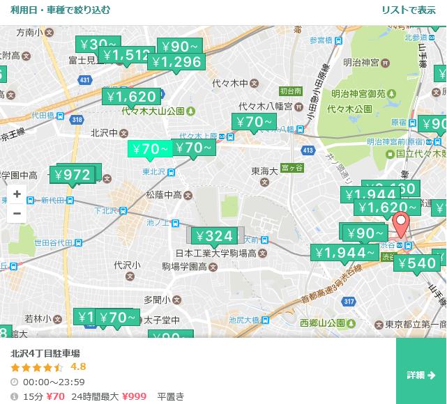 東京 駐車場