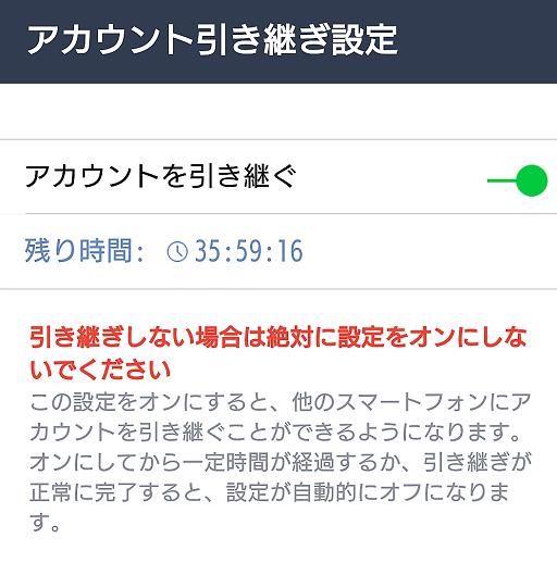 【更新】【36時間以内に】LINEのアカウントの機種変更時の手続き引き【継がれる内容】