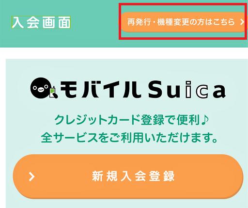 モバイルSuicaの機種変更