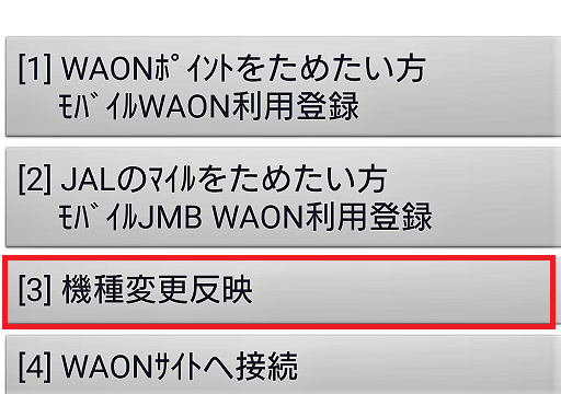 waonの機種変更